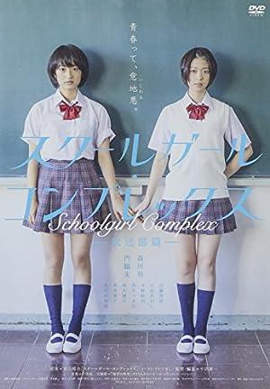 スクールガール・コンプレックス〜放送部篇〜 [DVD]