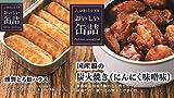 明治屋 おいしい缶詰 燻製とろ鮭ハラス 70g 国産鶏の炭火焼き(にんにく味噌味) 70g