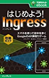 Ingress First Saturday/秋葉神社詣で/出版業界飲み会