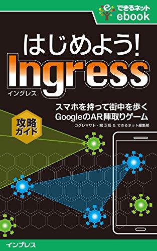 はじめよう! Ingress(イングレス) スマホを持って街を歩く GoogleのAR陣取りゲーム攻略ガイド (できるネットeBookシリーズ)
