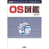 OS図鑑―「Windows」「MacOS」「UNIX」…OSの仕組みと歴史が分かる! (I・O BOOKS)