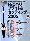 R/Cヘリフライト&セッティング (2005)
