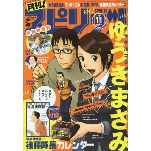 月刊!スピリッツ 2016年 11/1 号 [雑誌]: ビッグコミックスピリッツ 増刊