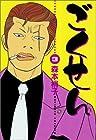 ごくせん 第3巻 2001-08発売