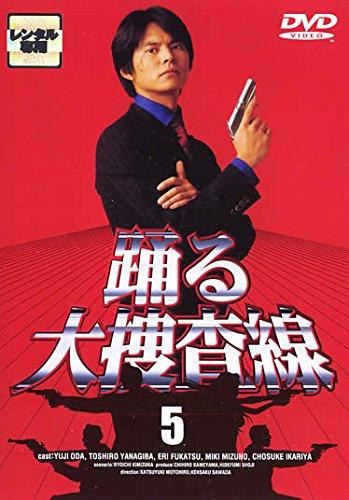 踊る大捜査線 vol.5(第8話 第9話)