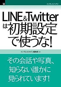 LINE&Twitterは初期設定で使うな! (インプレスジャパン(NextPublishing))