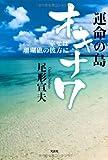 運命の島 オキナワ―幸せは珊瑚礁の彼方に