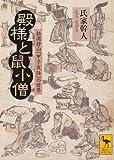殿様と鼠小僧  松浦静山『甲子夜話』の世界 (講談社学術文庫)