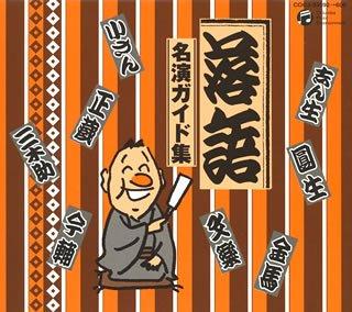 落語 名演ガイド集 CD-BOX