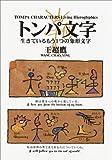 トンパ文字―生きているもう1つの象形文字