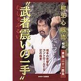 DVD>柳生心眼流武者震いの一手 (<DVD>)