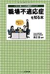 職場不適応症を知る本 (イラスト版こころの健康クリニック)
