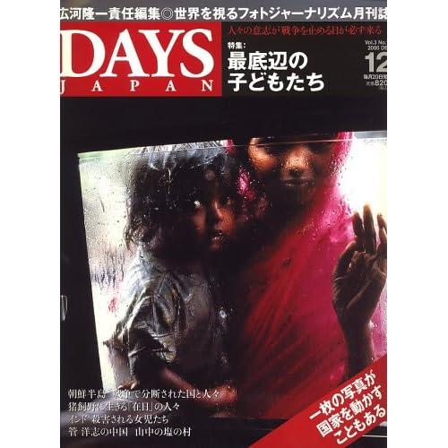 DAYS JAPAN 2016年 12 月号 [雑誌]