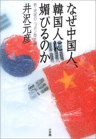 なぜ中国人、韓国人に媚びるのか