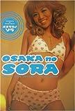 OSAKA no SORA(大阪の素裸)