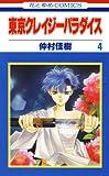 東京クレイジーパラダイス 4 (花とゆめコミックス)