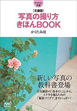 文庫版 写真の撮り方きほんBOOK