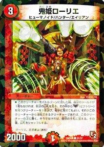 デュエルマスターズ 【鬼姫ローリエ】 DMX08-031-C ≪激熱!ガチンコBEST≫