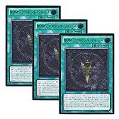 ★ 3枚セット ★遊戯王 日本語版 LVAL-JP059 Rank-Up-Magic Astral Force RUM-アストラル・フォース (レリーフレア)