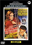 神々の王国 [DVD] 北野義則ヨーロッパ映画ソムリエのベスト1951年