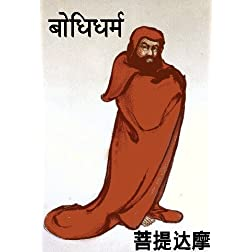 Bodhidharma: Origins of Zen