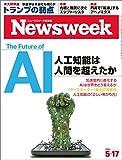 週刊ニューズウィーク日本版 「特集:人工知能は人間を超えたか」〈2016年5/17号〉 [雑誌]