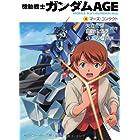 機動戦士ガンダムAGE  (4)マーズ・コンタクト (角川スニーカー文庫)