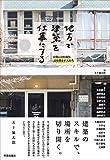サムネイル:五十嵐太郎が編集して、15人の地方を拠点とする建築家が寄稿している書籍『地方で建築を仕事にする』