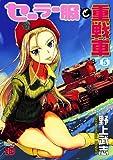 セーラー服と重戦車 5 (チャンピオンREDコミックス)