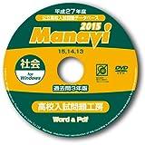 Manavi 高校入試問題工房 過去問3年版(15-13年版)社会
