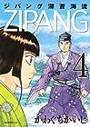 ジパング 深蒼海流 第4巻 2013年12月20日発売
