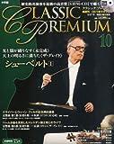 隔週刊 CLASSIC PREMIUM (クラシックプレミアム) 2014年 5/27号 [分冊百科]