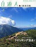 自遊人別冊 温泉図鑑 2014年 09月号 [雑誌]