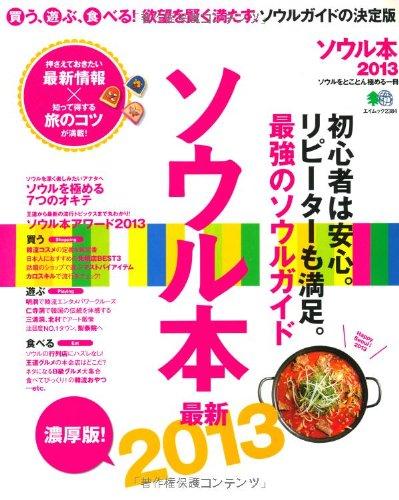 ソウル本2013 (エイムック 2384)
