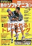 熱中ソフトテニス部 Vol.37 (B・B MOOK 1330) -