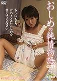 おしめの純情物語・3 [DVD][アダルト]