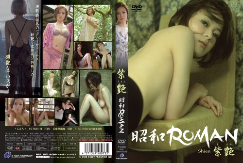 紫艶/昭和ROMAN [DVD]
