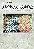 パイナップルの歴史 (「食」の図書館)
