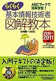 らくらく基本情報技術者 図解教本 2010-2011年版