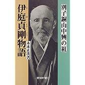 別子銅山中興の祖 伊庭貞剛物語 (愛媛新聞ブックス2)