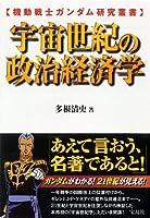 機動戦士ガンダム研究叢書 宇宙世紀の政治経済学