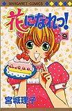 花になれっ! (9) (マーガレットコミックス (3206))
