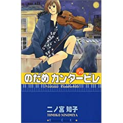 二ノ宮知子『のだめカンタービレ』第10巻の商品写真