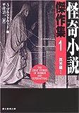 怪奇小説傑作集 1 英米編 1 [新版] (創元推理文庫)