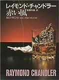 赤い風 (創元推理文庫 131-3 チャンドラー短編全集 1)