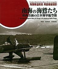 南海の海鷲たち: 南西方面の日本海軍航空隊