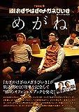 TBSラジオ『JUNK おぎやはぎのメガネびいき』オフィシャルブック『めがね』 (タツミムック) ランキングお取り寄せ