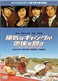 陽気なギャングが地球を回す (レンタル専用版) [DVD]