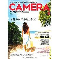 カメラマガジン 2013.8 (エイムック 2662)