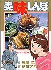 美味しんぼ 第10巻 1987-05発売